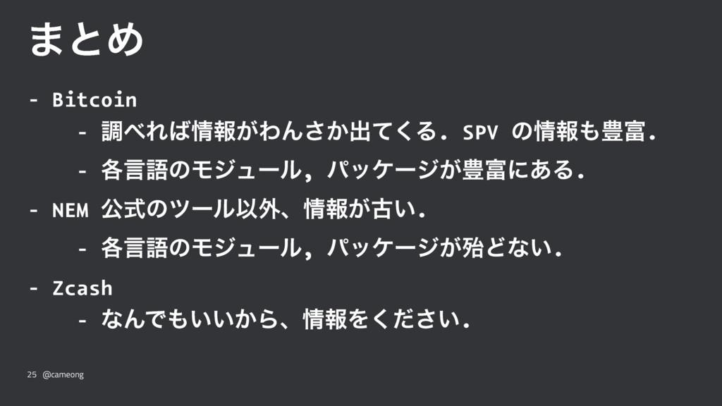·ͱΊ - Bitcoin - ௐΕใ͕ΘΜ͔͞ग़ͯ͘Δ. SPV ͷใ๛. - ...