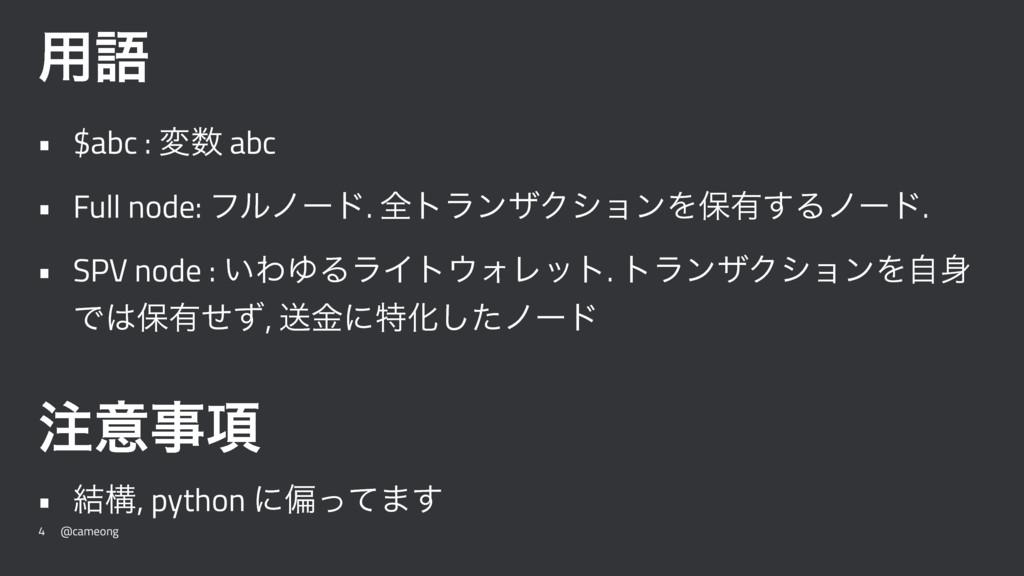 ༻ޠ • $abc : ม abc • Full node: ϑϧϊʔυ. શτϥϯβΫγϣ...
