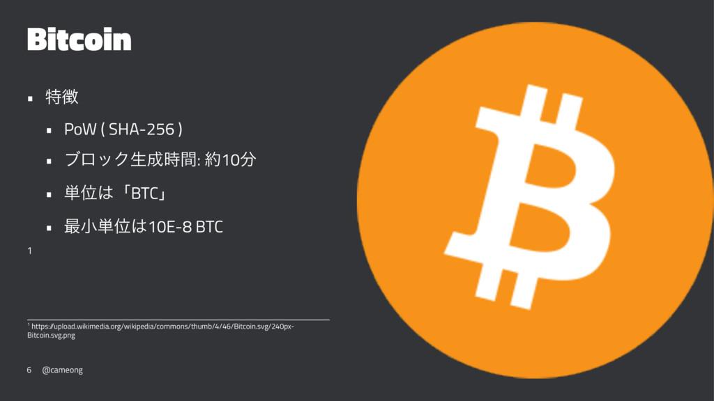 Bitcoin • ಛ • PoW ( SHA-256 ) • ϒϩοΫੜؒ: 10...