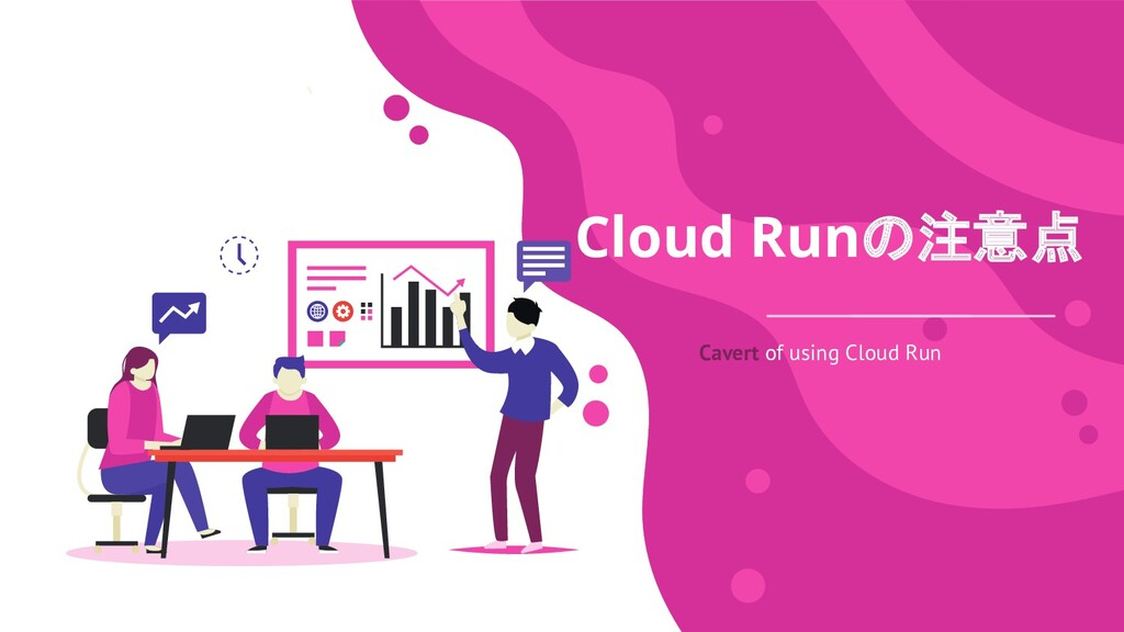 Cloud Runの注意点 Cavert of using Cloud Run