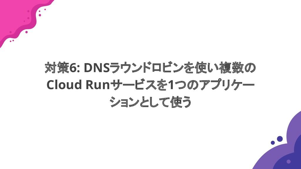 対策6: DNSラウンドロビンを使い複数の Cloud Runサービスを1つのアプリケー ショ...