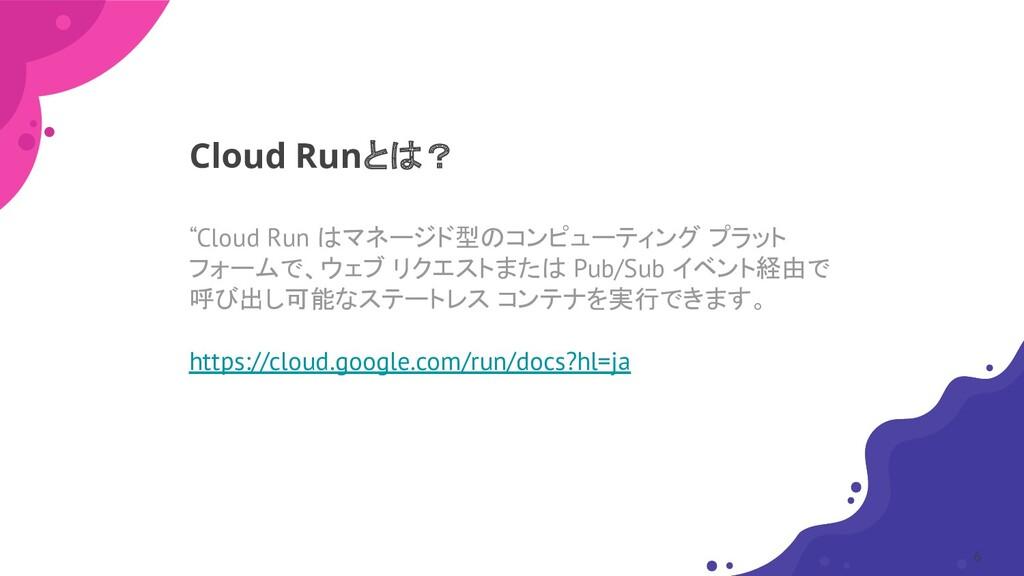 """""""Cloud Run はマネージド型のコンピューティング プラット フォームで、ウェブ リクエ..."""