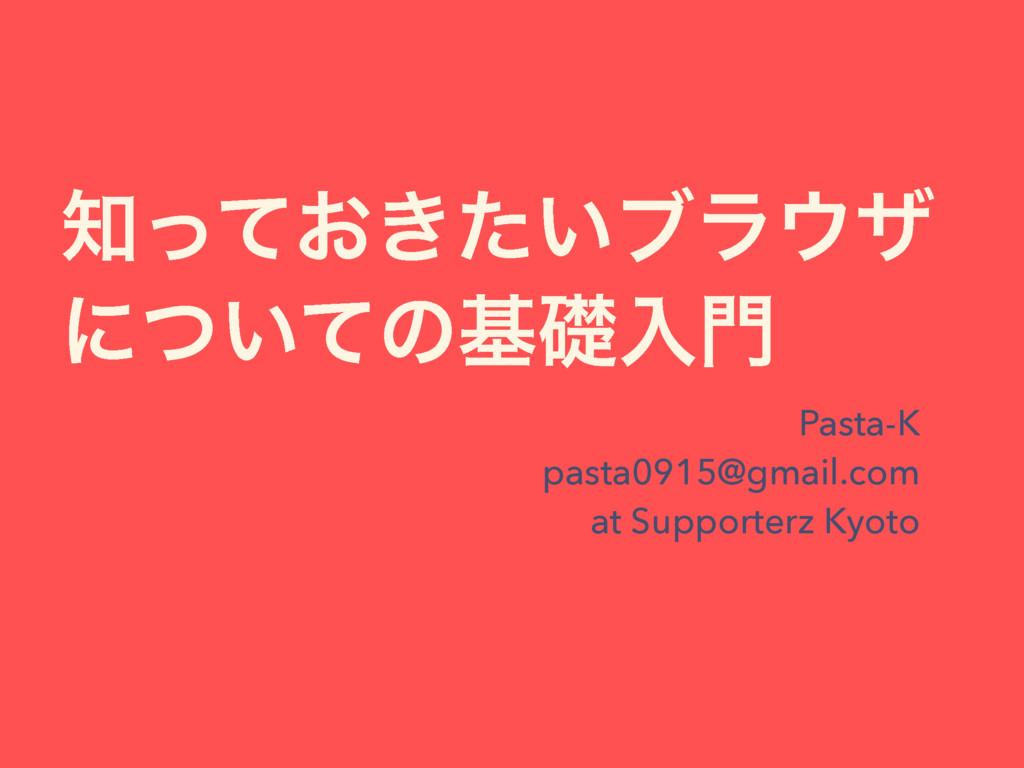 ͓͖͍ͬͯͨϒϥβ ʹ͍ͭͯͷجૅೖ Pasta-K pasta0915@gmail.c...