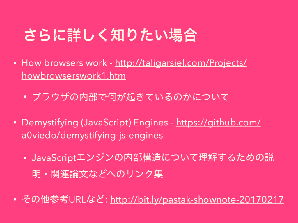 ͞Βʹৄ͘͠Γ͍ͨ߹ • How browsers work - http://talig...