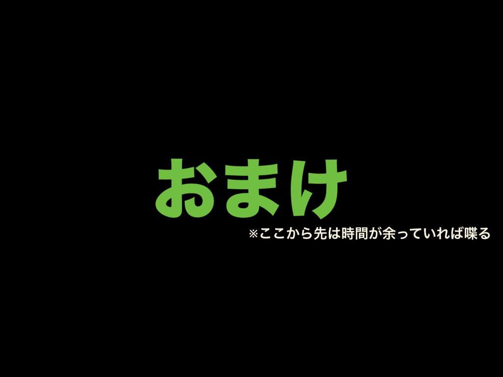 ͓·͚ ※͔͜͜Βઌ͕ؒ༨͍ͬͯΕΔ