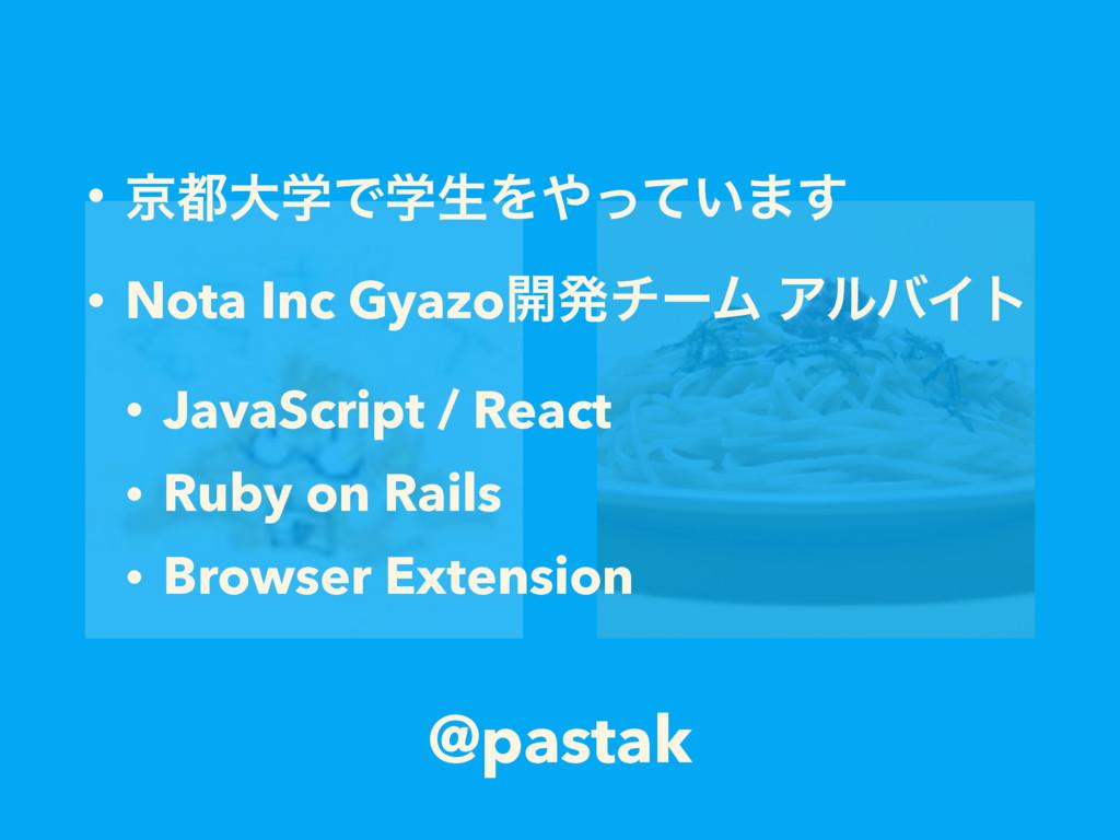 @pastakɹ • ژେֶͰֶੜΛ͍ͬͯ·͢ • Nota Inc Gyazo։ൃνʔϜ...