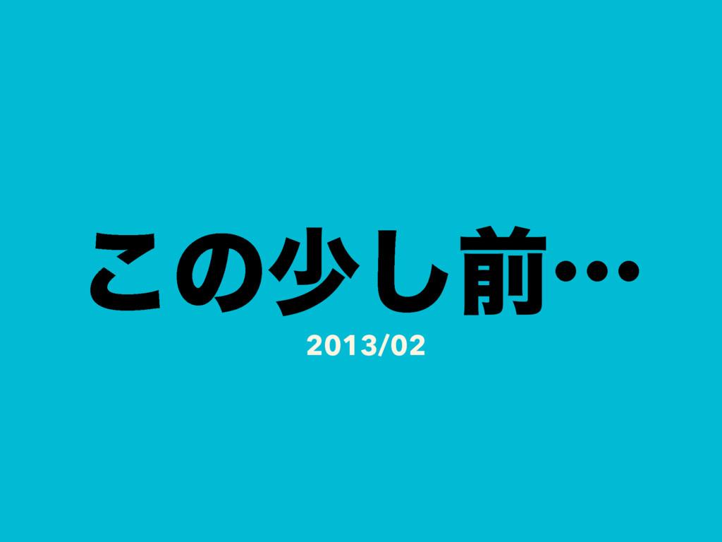 ͜ͷগ͠લʜ 2013/02