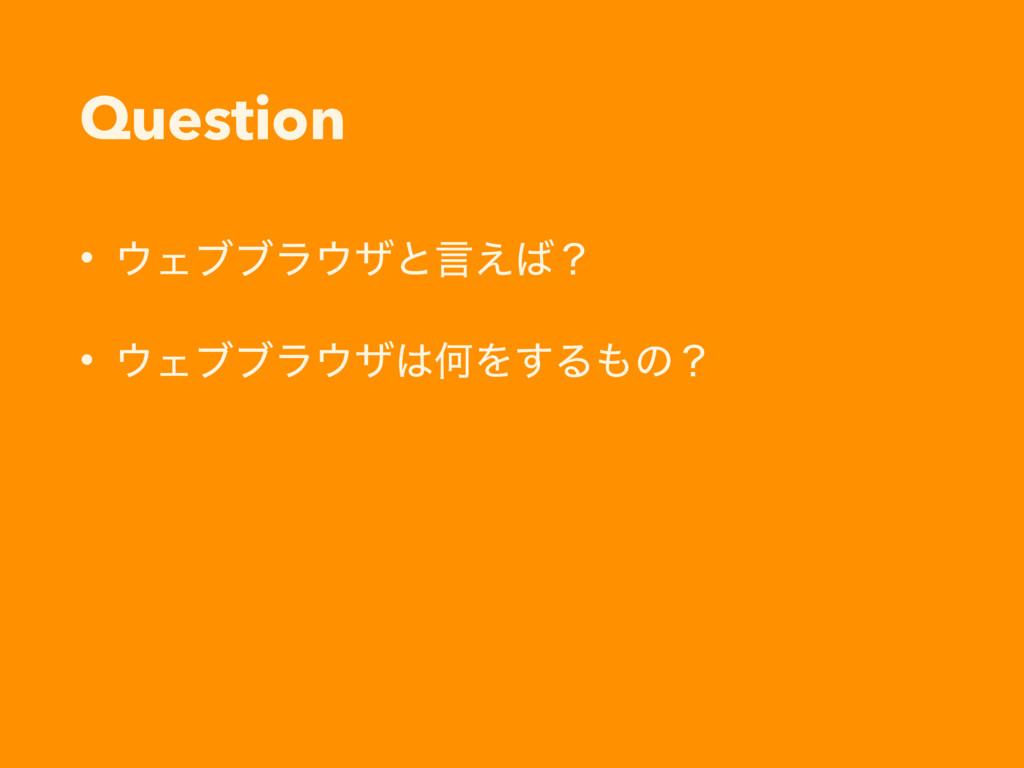 Question • Σϒϒϥβͱݴ͑ʁ • ΣϒϒϥβԿΛ͢Δͷʁ