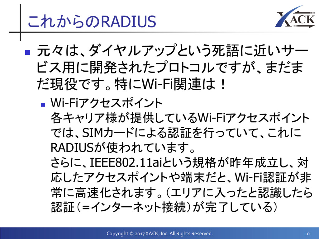 これからのRADIUS  元々は、ダイヤルアップという死語に近いサー ビス用に開発されたプロ...