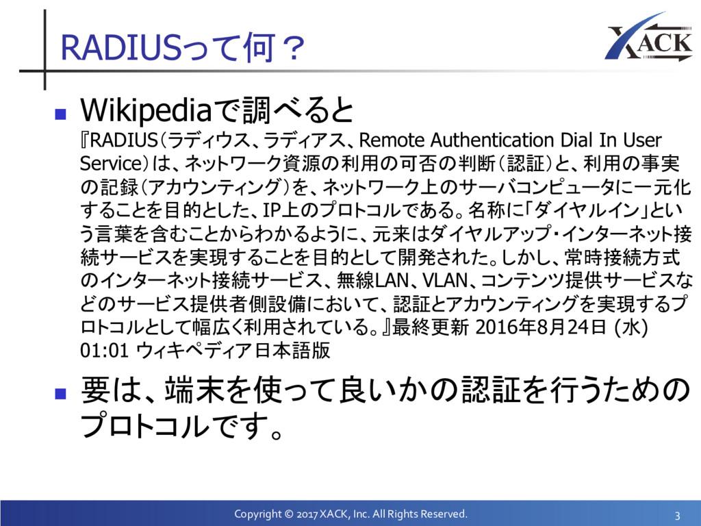 RADIUSって何?  Wikipediaで調べると 『RADIUS(ラディウス、ラディアス...