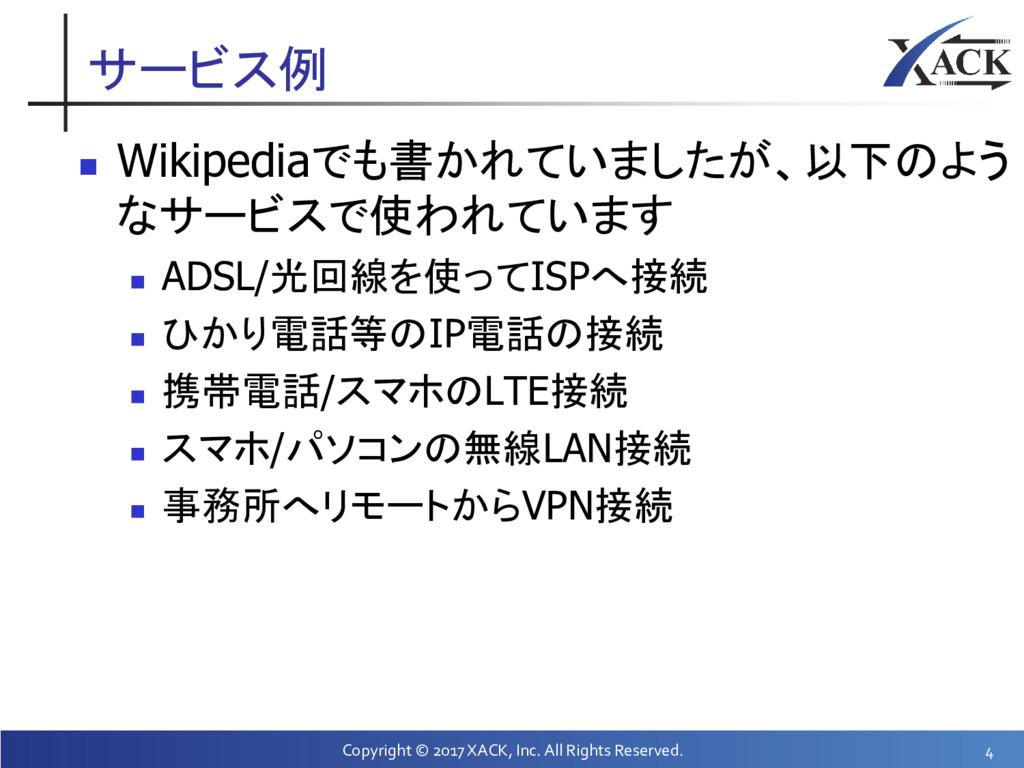 サービス例  Wikipediaでも書かれていましたが、以下のよう なサービスで使われていま...