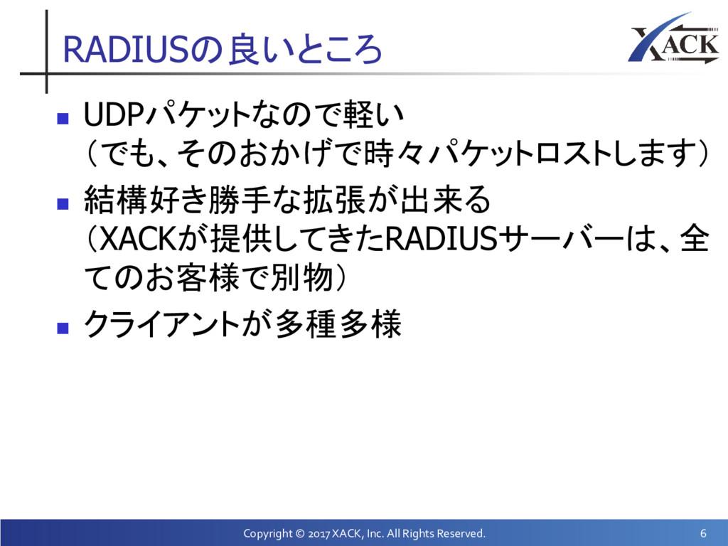 RADIUSの良いところ  UDPパケットなので軽い (でも、そのおかげで時々パケットロスト...