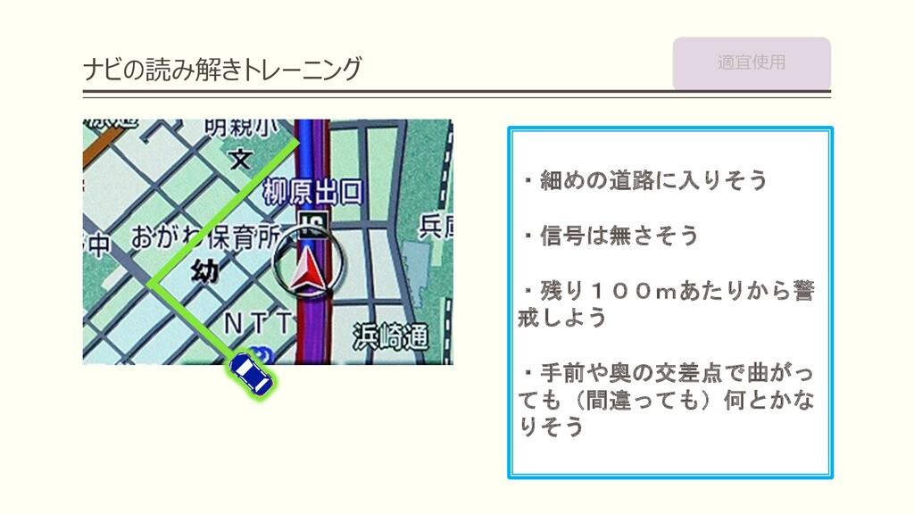 ナビの読み解きトレーニング ・細めの道路に入りそう ・信号は無さそう ・残り100mあたりから...