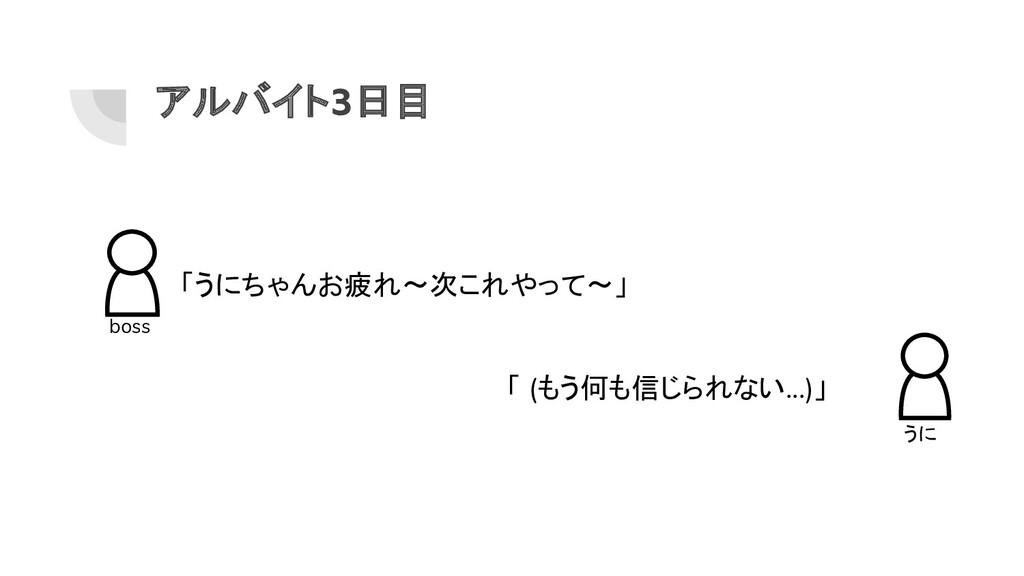 アルバイト3日目 boss 「うにちゃんお疲れ〜次これやって〜」 うに 「 (もう何も信じられ...