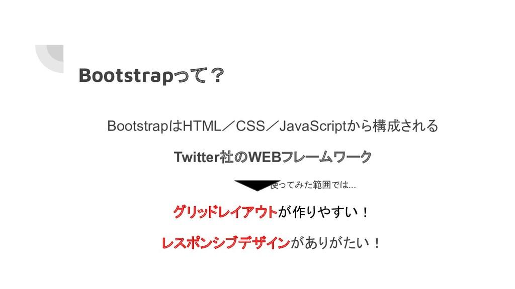 Bootstrapって? BootstrapはHTML/CSS/JavaScriptから構成さ...