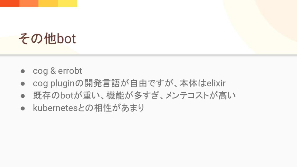 その他bot ● cog & errobt ● cog pluginの開発言語が自由ですが、本...