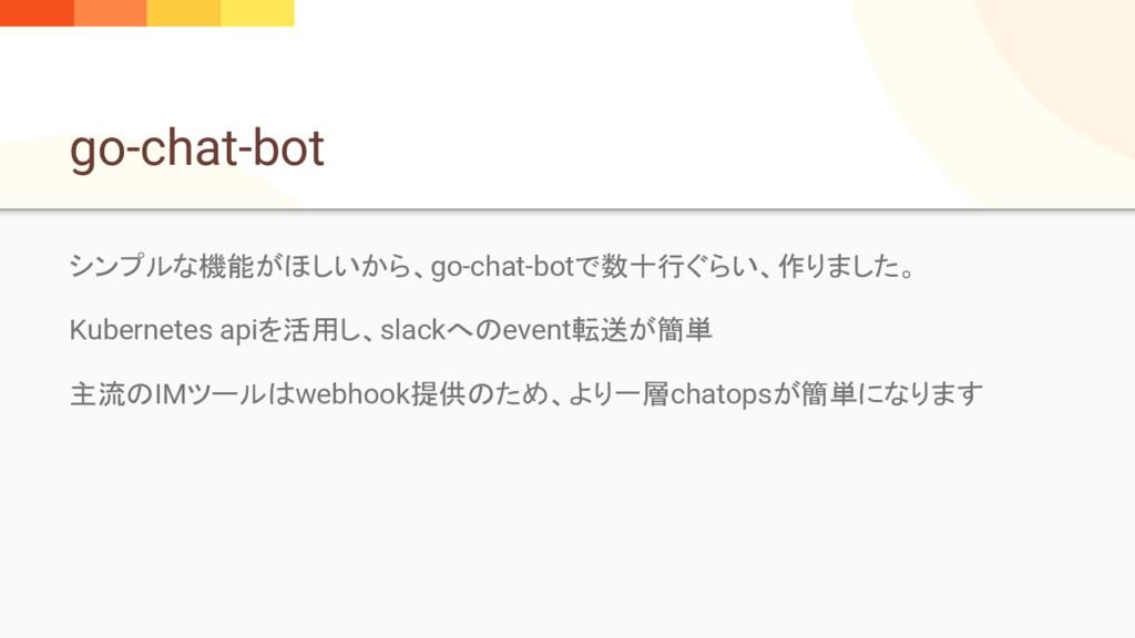 go-chat-bot シンプルな機能がほしいから、go-chat-botで数十行ぐらい、作り...