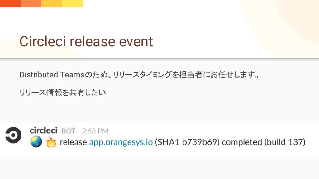 Circleci release event Distributed Teamsのため、リリー...