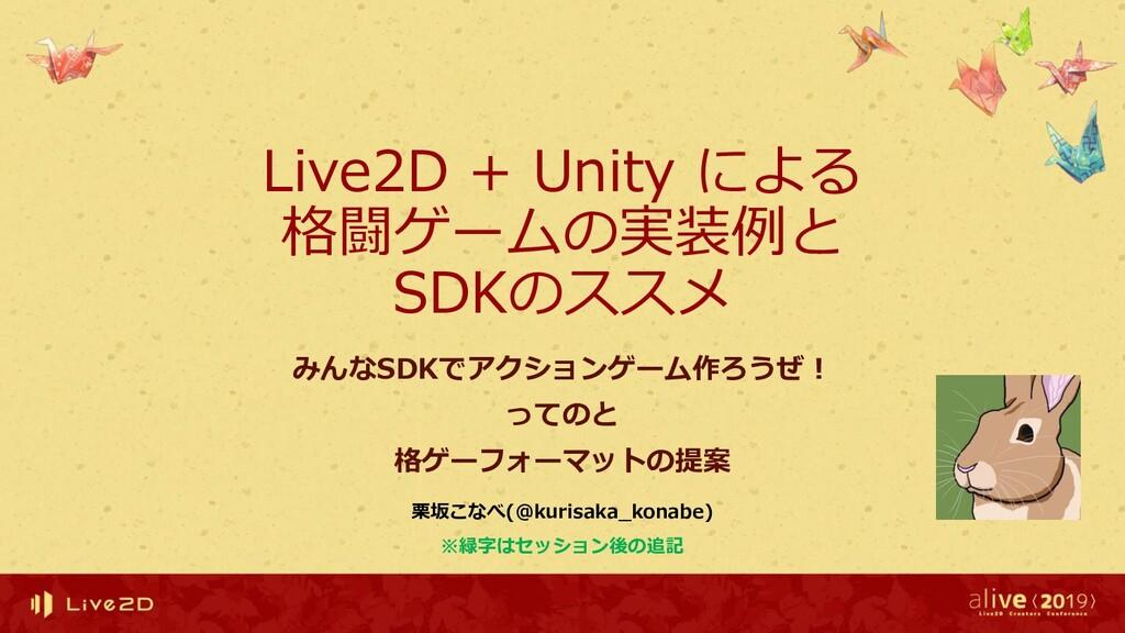 Live2D + Unity による 格闘ゲームの実装例と SDKのススメ みんなSDKでアク...