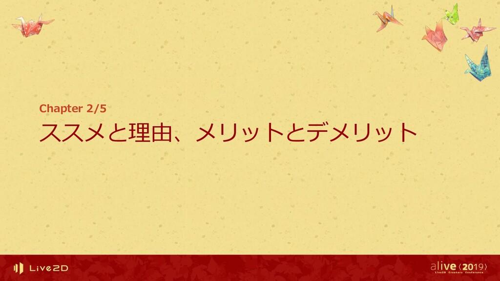 ススメと理由、メリットとデメリット Chapter 2/5