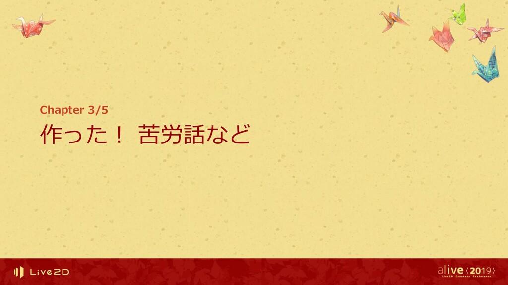 作った! 苦労話など Chapter 3/5