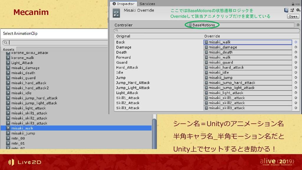 Mecanim シーン名=Unityのアニメーション名 半角キャラ名_半角モーション名だと U...