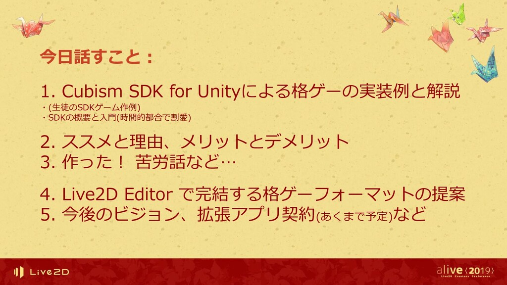 1. Cubism SDK for Unityによる格ゲーの実装例と解説 ・(生徒のSDKゲー...