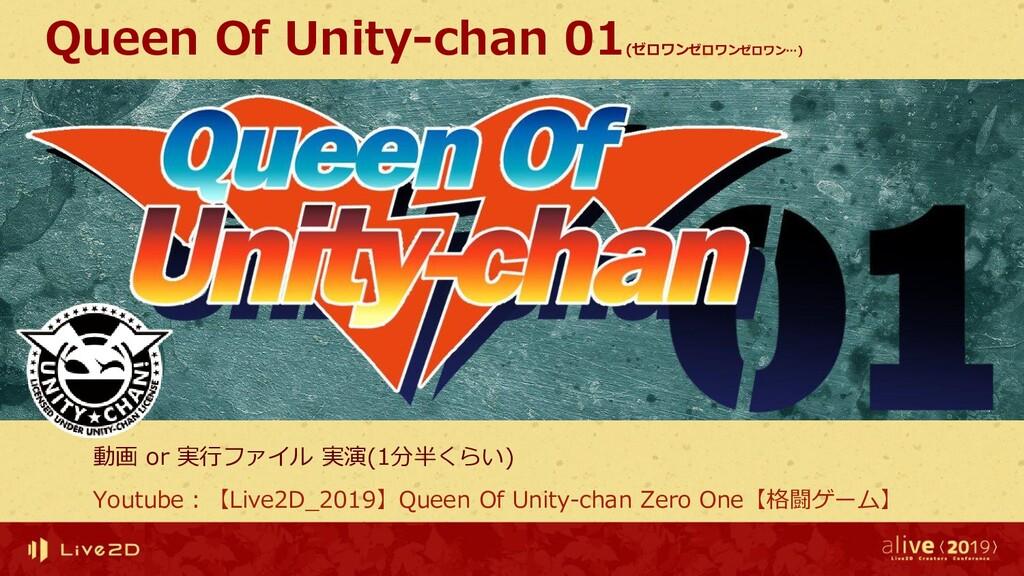 Queen Of Unity-chan 01 (ゼロワンゼロワンゼロワン…) 動画 or 実行...