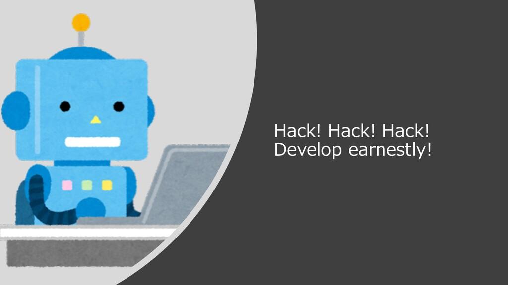 Hack! Hack! Hack! Develop earnestly!