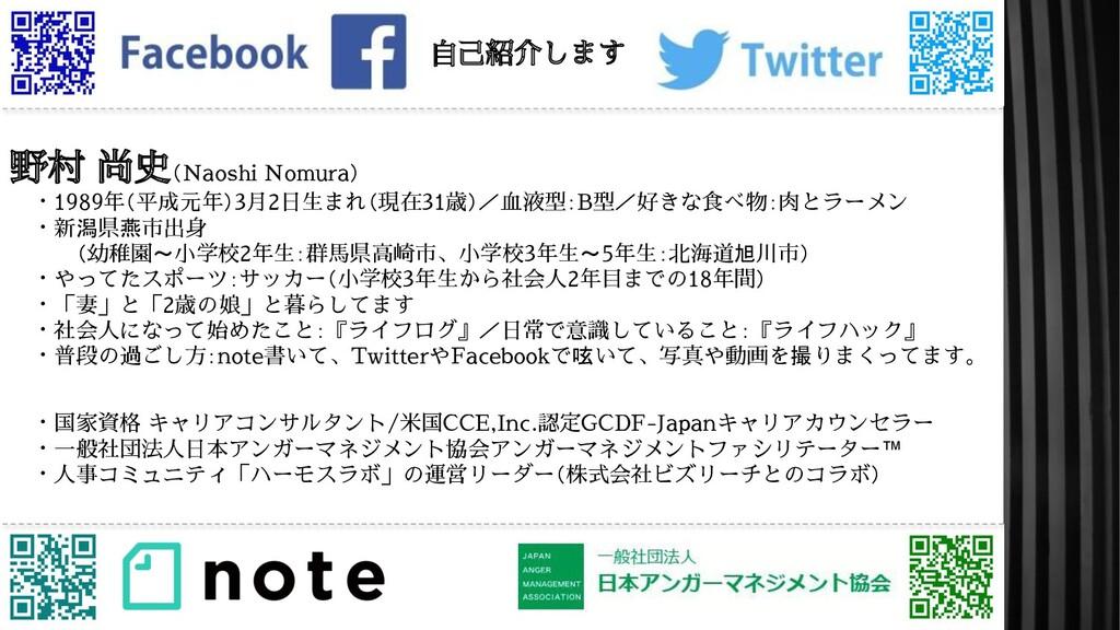 野村 尚史(Naoshi Nomura)  ・1989年(平成元年)3月2日生まれ(現在31歳...