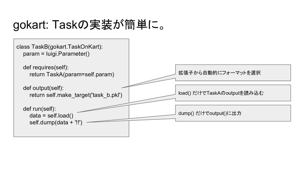gokart: Taskの実装が簡単に。 class TaskB(gokart.TaskOnK...