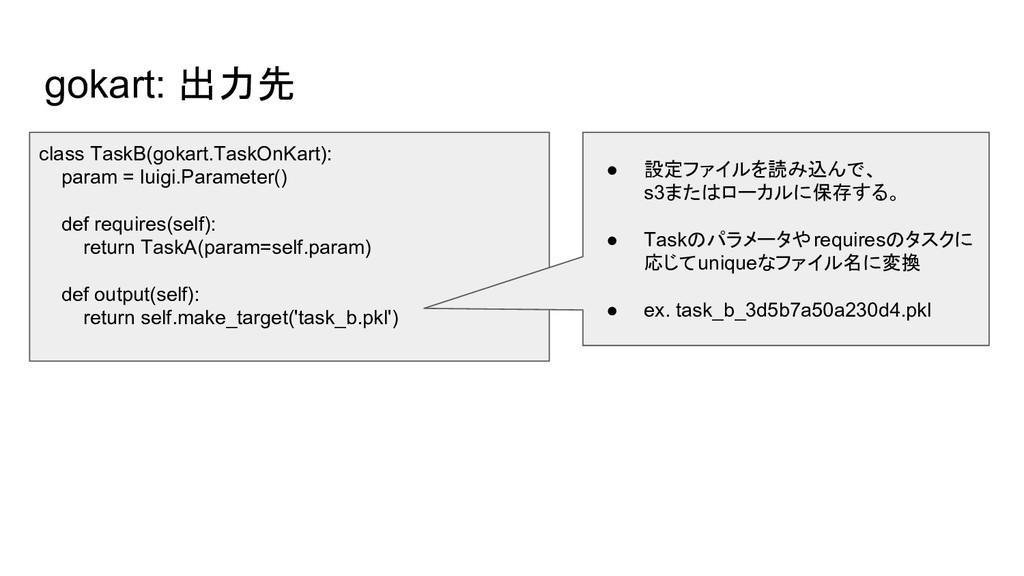 gokart: 出力先 class TaskB(gokart.TaskOnKart): par...