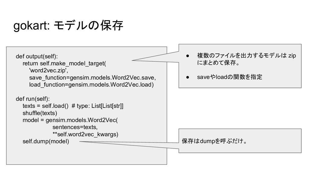 gokart: モデルの保存 def output(self): return self.ma...