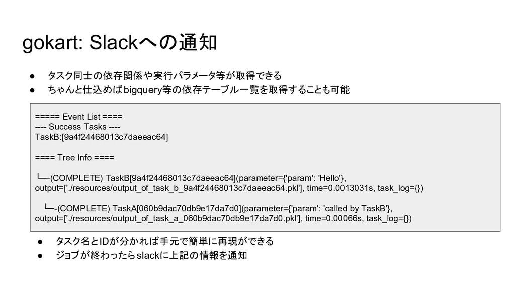 gokart: Slackへの通知 ● タスク同士の依存関係や実行パラメータ等が取得できる ●...