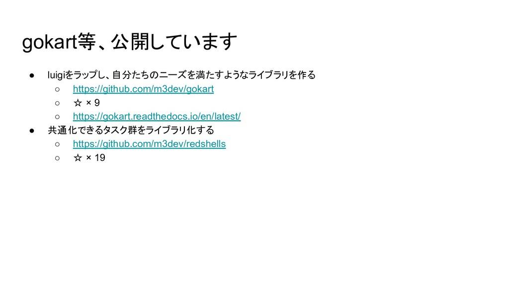 gokart等、公開しています ● luigiをラップし、自分たちのニーズを満たすようなライブ...