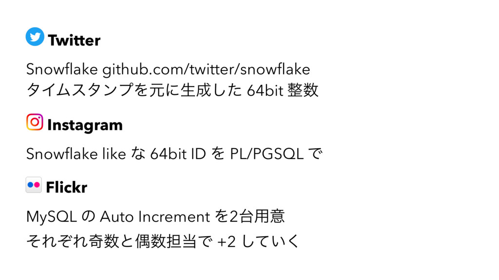 Twitter Snowflake github.com/twitter/snowflake λΠ...