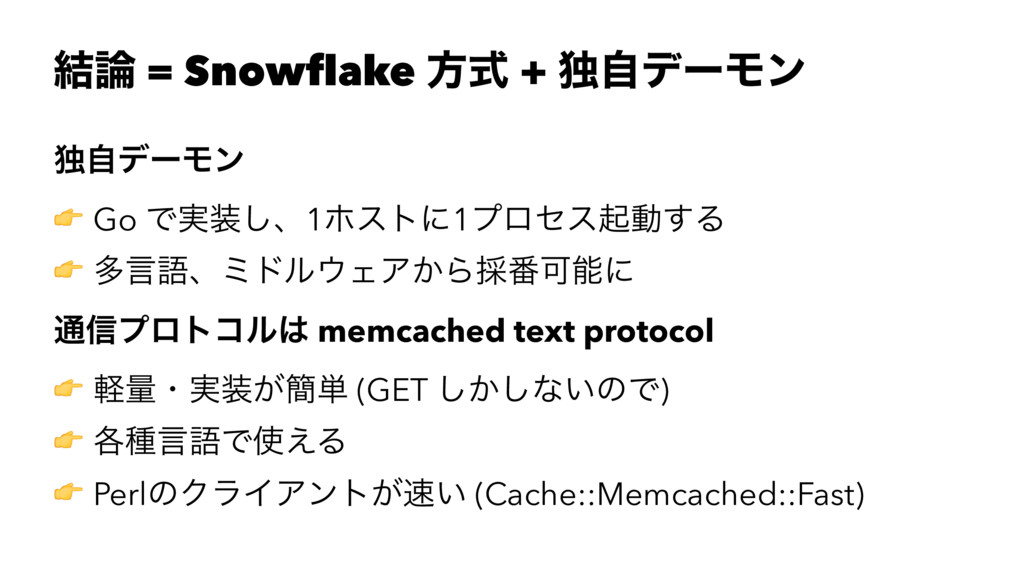 ݁ = Snowflake ํࣜ + ಠࣗσʔϞϯ ಠࣗσʔϞϯ ! Go Ͱ࣮͠ɺ1ϗε...