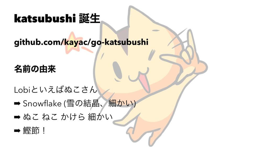 katsubushi ੜ github.com/kayac/go-katsubushi ໊લ...