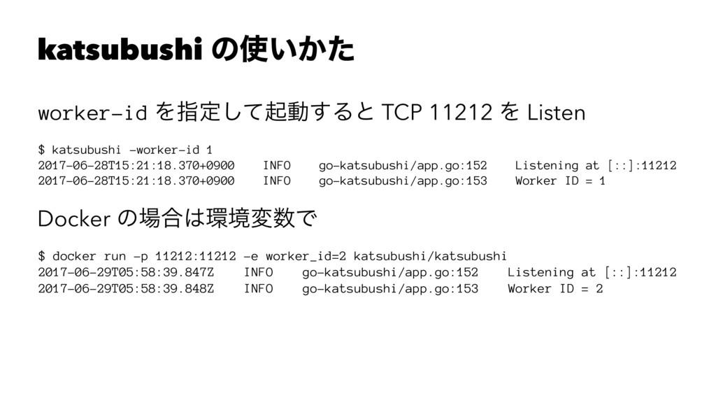 katsubushi ͷ͍͔ͨ worker-id Λࢦఆͯ͠ىಈ͢Δͱ TCP 11212...