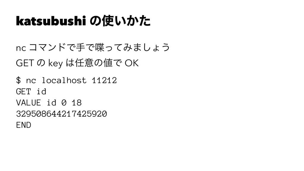 katsubushi ͷ͍͔ͨ nc ίϚϯυͰखͰͬͯΈ·͠ΐ͏ GET ͷ key ...