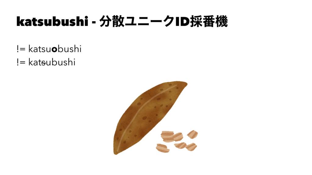 katsubushi - ϢχʔΫID࠾൪ػ != katsuobushi != kats...