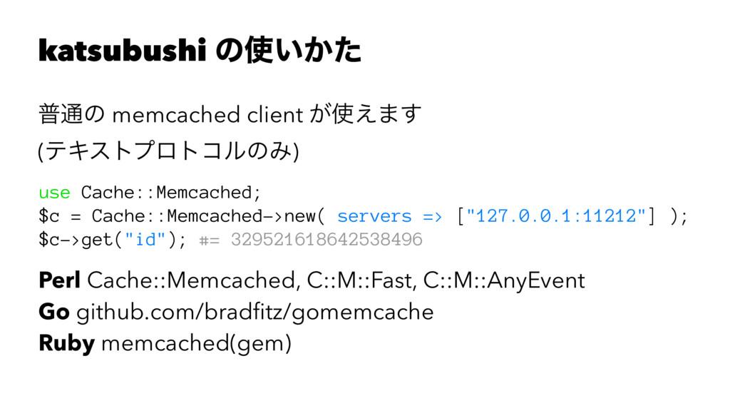 katsubushi ͷ͍͔ͨ ී௨ͷ memcached client ͕͑·͢ (ςΩ...