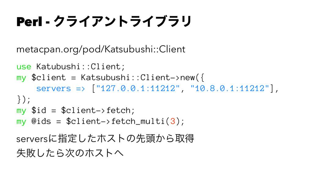 Perl - ΫϥΠΞϯτϥΠϒϥϦ metacpan.org/pod/Katsubushi:...