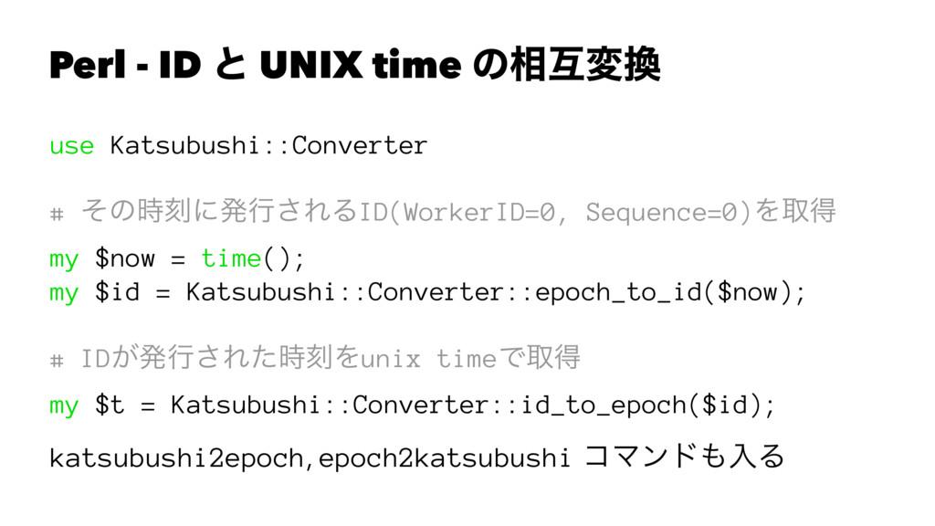 Perl - ID ͱ UNIX time ͷ૬ޓม use Katsubushi::Con...