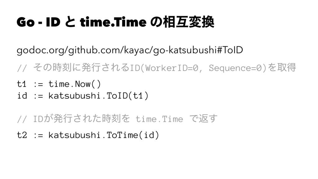 Go - ID ͱ time.Time ͷ૬ޓม godoc.org/github.com/...