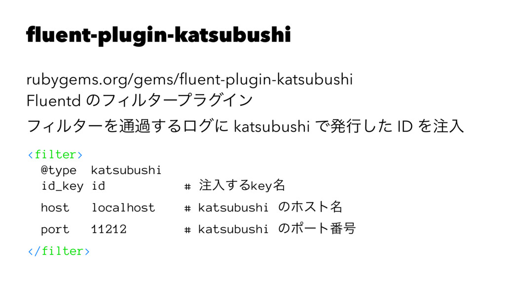 fluent-plugin-katsubushi rubygems.org/gems/fluen...