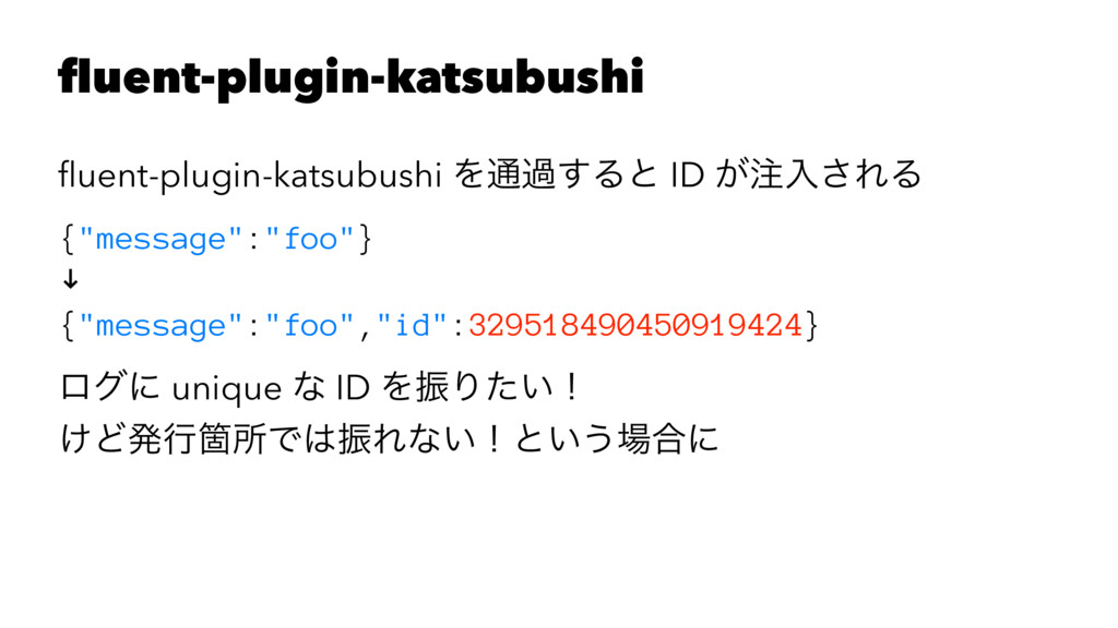 fluent-plugin-katsubushi fluent-plugin-katsubush...