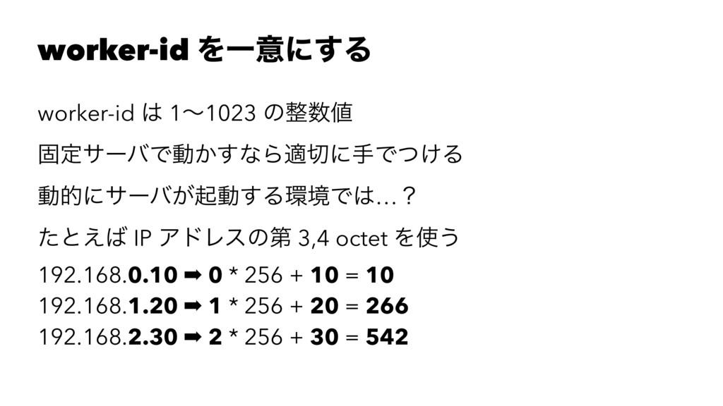 worker-id ΛҰҙʹ͢Δ worker-id  1ʙ1023 ͷ ݻఆαʔόͰ...