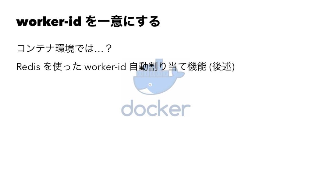 worker-id ΛҰҙʹ͢Δ ίϯςφڥͰ…ʁ Redis Λͬͨ worker-i...
