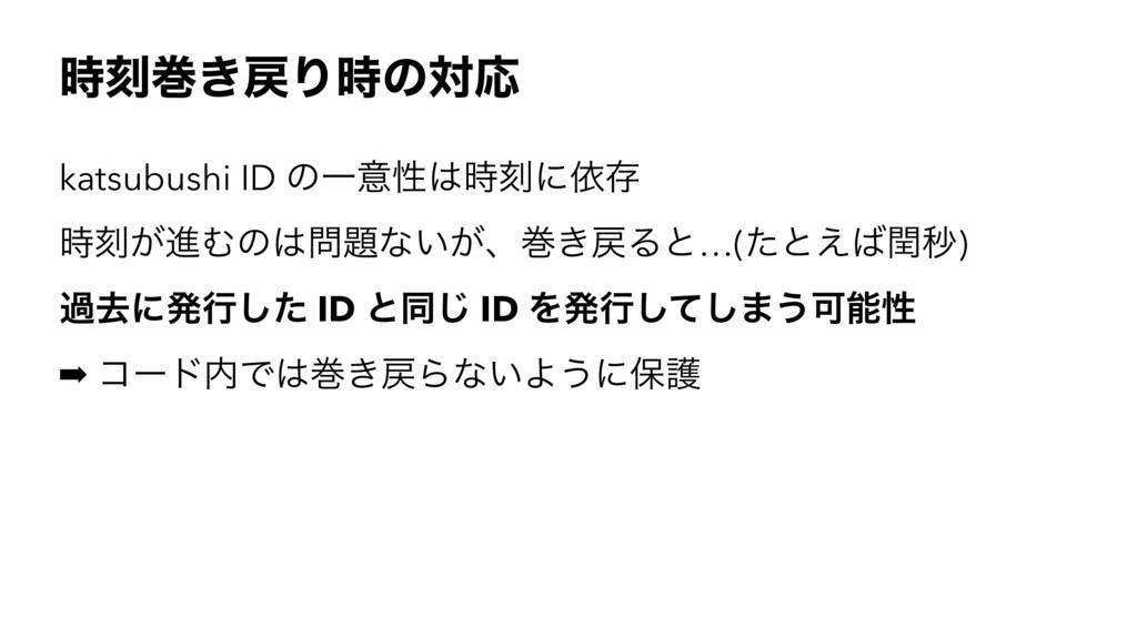 ࠁר͖ΓͷରԠ katsubushi ID ͷҰҙੑࠁʹґଘ ࠁ͕ਐΉͷͳ͍...